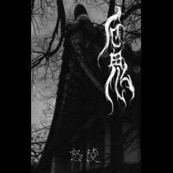 Review for Aek Gwi / 厄鬼 - 怒陵 (Hateful Tomb)