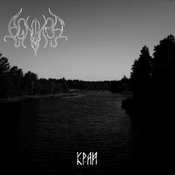 Review for Agnikrit - Край (Land)