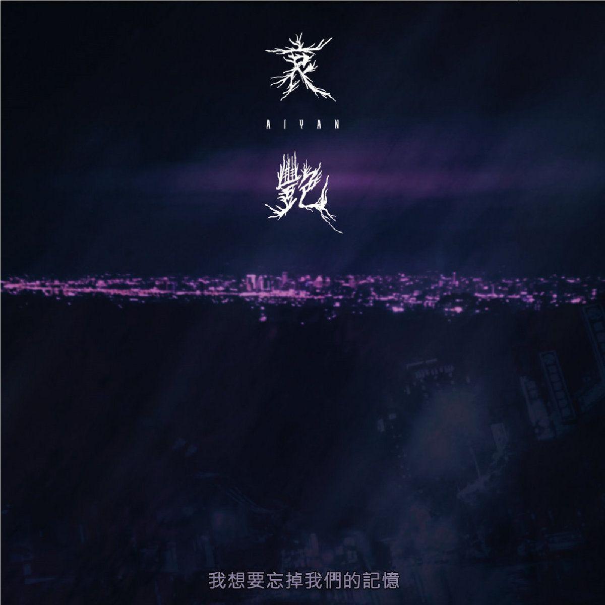 Reviews for Ai Yan / 哀豔 - 我想要忘掉我們的記憶