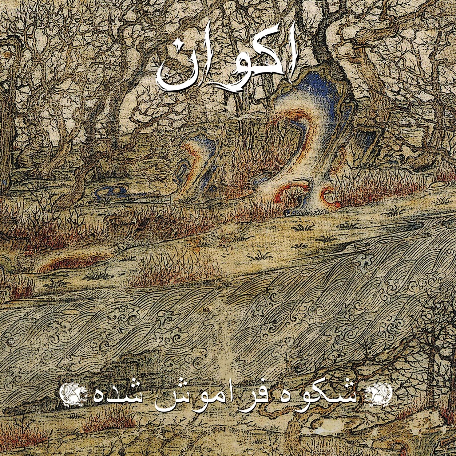 Review for Akvan / اكوان - شکوه فراموش شده (Forgotten Glory)
