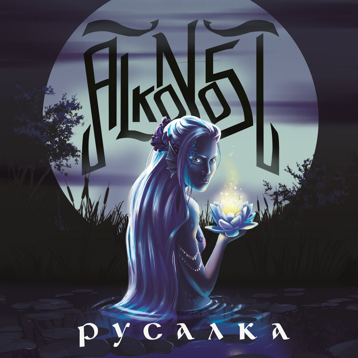 Review for Alkonost - Русалка