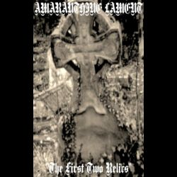 Review for Amaranthine Lament - The First Two Relics