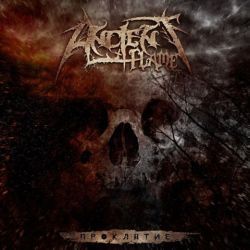 Review for Ancient Flame (UKR) - Проклятие