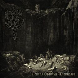 Ancient Funeral Cult - Деяния святых апостолов