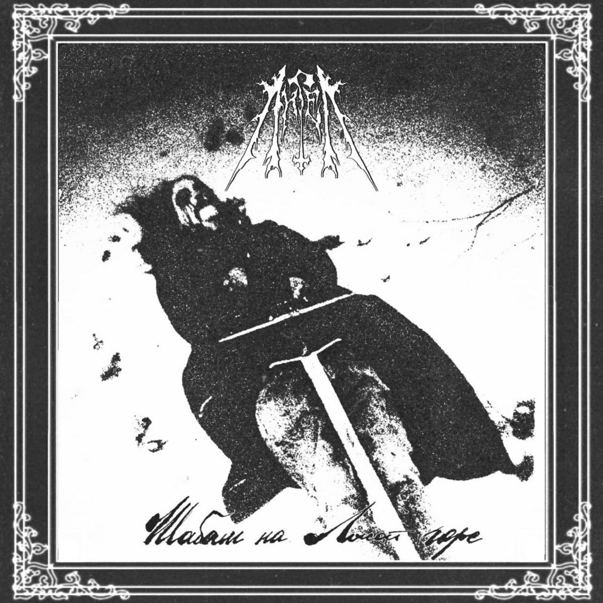 Reviews for Angel / Ангел - Шабаш на Лысой горе