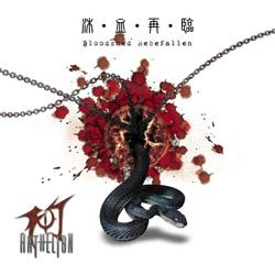Review for Anthelion / 幻日 - 沐血再臨 (Bloodshed Rebefallen)