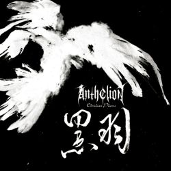 Review for Anthelion / 幻日 - 血染日輪 (Bloodstained Anthelion)