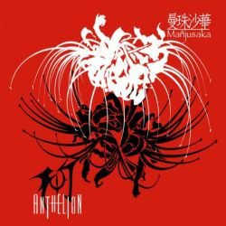 Review for Anthelion / 幻日 - 曼珠沙華 (Mañjusaka)