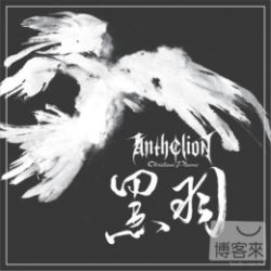 Review for Anthelion / 幻日 - 黑羽 (Obsidian Plume)