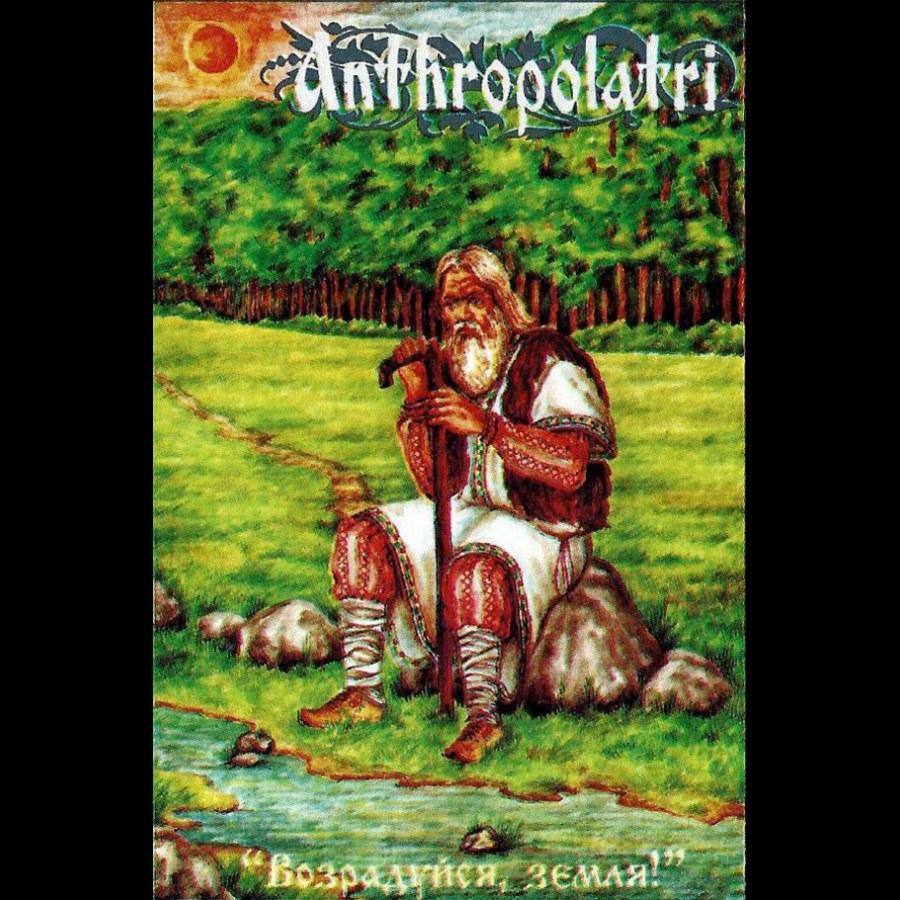 Review for Anthropolatri - Возрадуйся, земля!