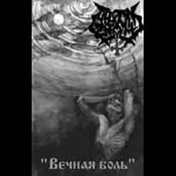 Review for Aphoom Zhah - Вечная боль