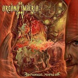 Reviews for Arcana Imperia - Новые миры