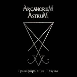 Reviews for Arcanorum Astrum - Трансформация разума