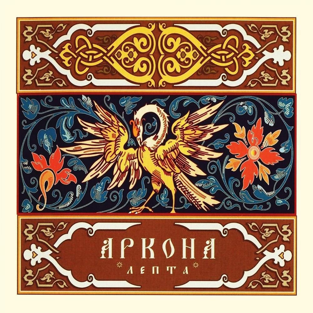 Review for Arkona / Аркона (RUS) - Лепта