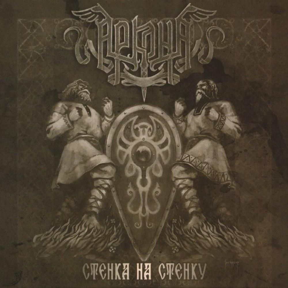 Reviews for Arkona / Аркона (RUS) - Стенка на стенку