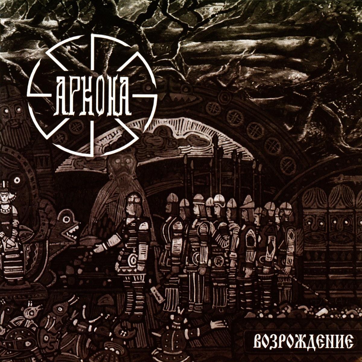 Review for Arkona / Аркона (RUS) - Возрождение