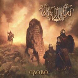 Review for Arkona / Аркона (RUS) - Слово
