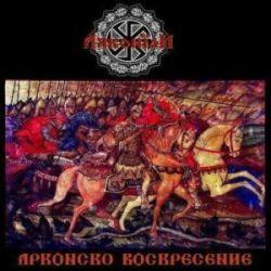 Review for Arkonian - Арконско воскресение