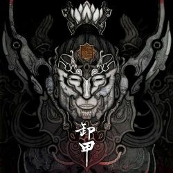Review for Armor / 卸甲 - 皇者令 (Orders of the King)