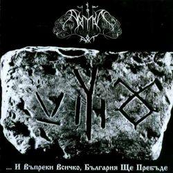 Review for Aryan Art - ...и въпреки всичко, България ще пребъде