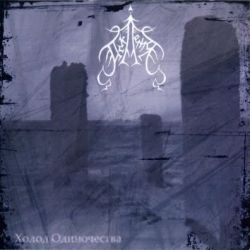 Review for Asklepia / Асклепия - Холод одиночества