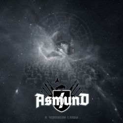 Review for Asmund - К чертогам славы