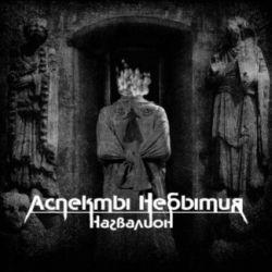Review for Aspekty Nebytiya / Аспекты Небытия - Нагвалион