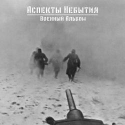 Reviews for Aspekty Nebytiya / Аспекты Небытия - Bоенный альбом
