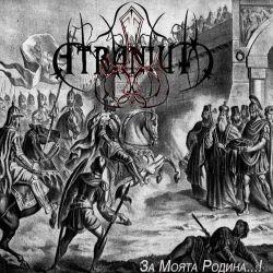 Review for Atranium - За моята Родина...!