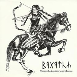 Review for Bagatur - Сказание за древнобългарското величие