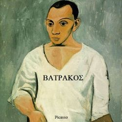 Review for Batrakos - Picasso