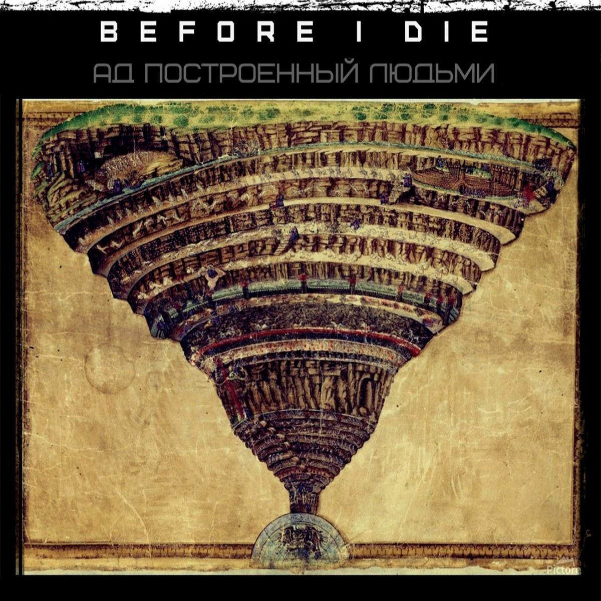 Review for Before I Die - Ад Построенный Людьми