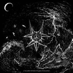 Benthik Zone - Cyclum Vitam d'Aqua Pollutio