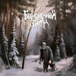 Review for Beskonechnaya Zima / Бесконечная Зима - Хиус