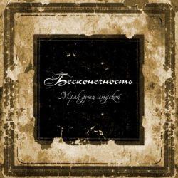 Review for Beskonechnost / Бесконечность - Мрак души людской