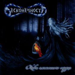 Review for Beskonechnost / Бесконечность - Оковы пламенного сердца