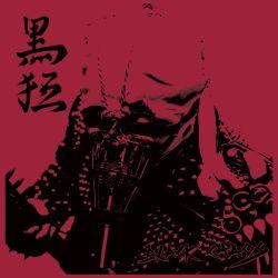 Review for Black Chaos / 黒狂 (JPN) - Kokukyou