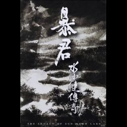 Review for Bloody Tyrant / 暴君 - 水沙漣傳奇 (The Legacy of Sun-Moon Lake)