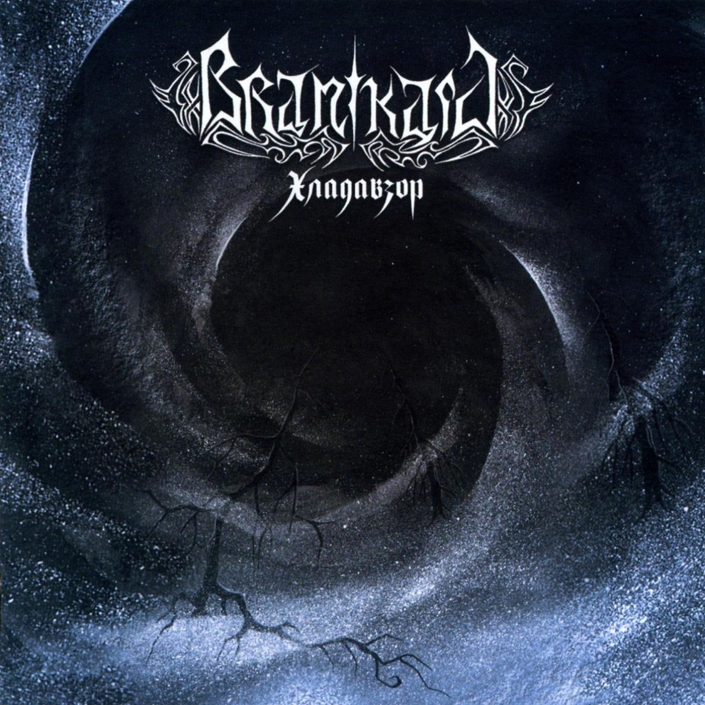 Review for Branikald - Хладавзор
