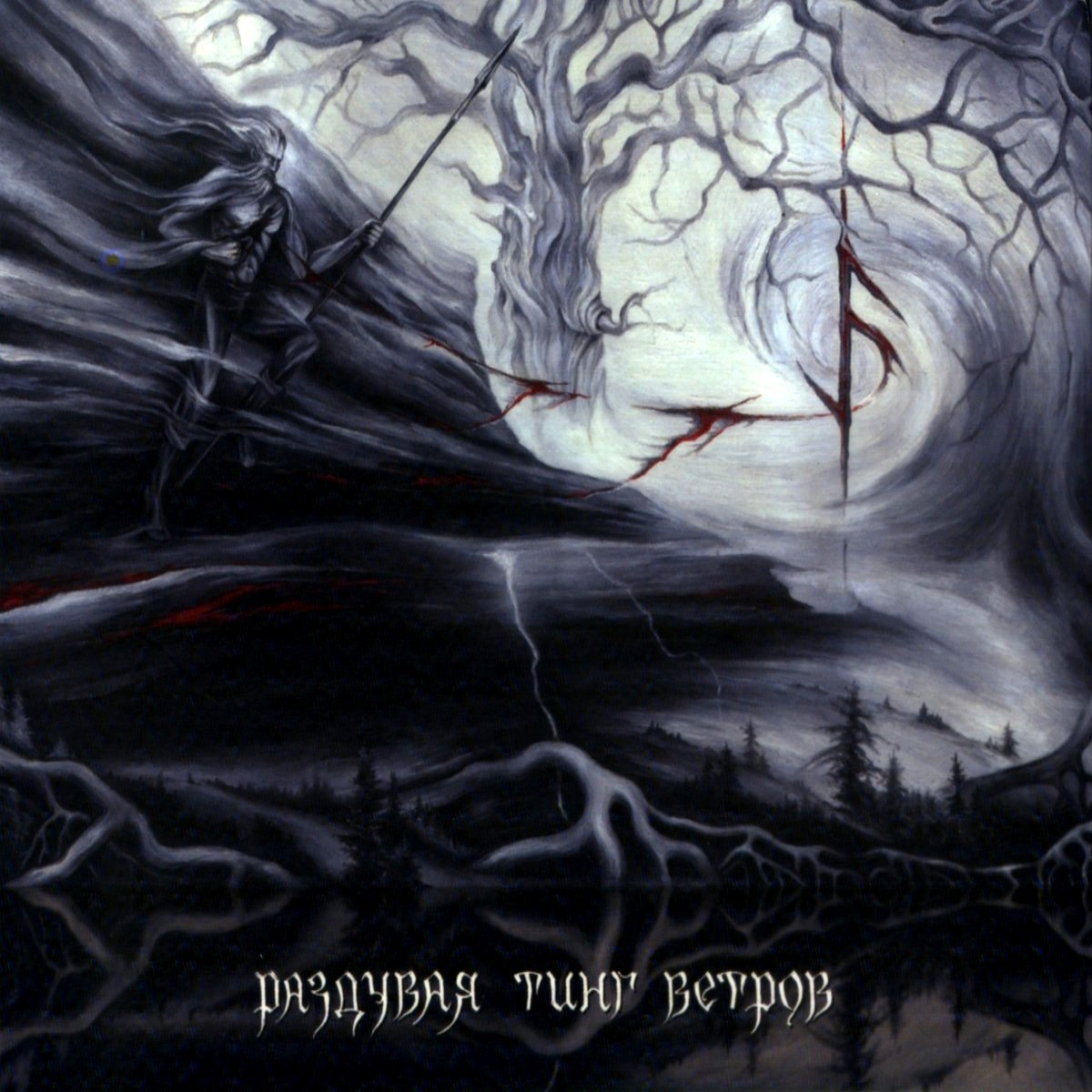 Review for Branikald - Раздувая Тинг Ветров