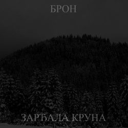 Review for Bròn - Зарђала Круна (Rusty Crown)