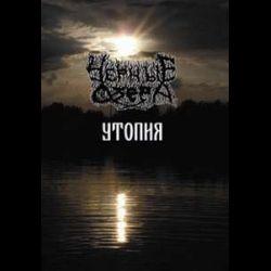 Review for Chernye Ozera / Чёрные Озёра - Утопия