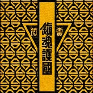 Review for Chthonic / 閃靈 - 鎮魂護國交響戰歌