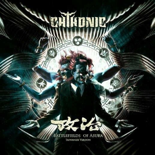 Review for Chthonic / 閃靈 - 政治 (Battlefields of Asura)