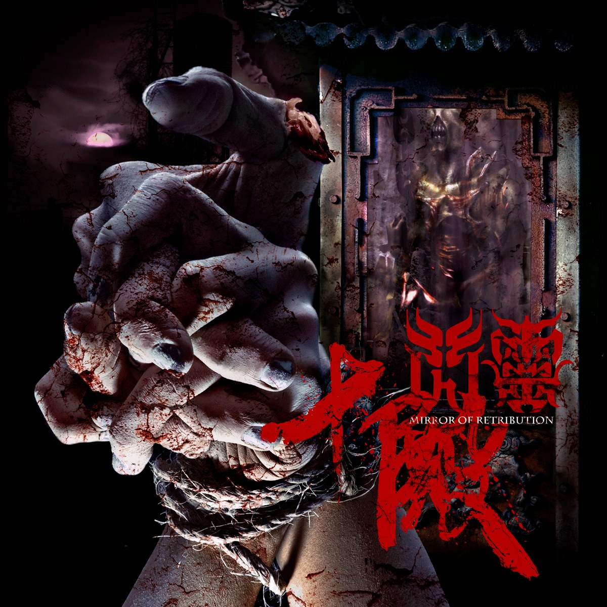 Review for Chthonic / 閃靈 - Mirror of Retribution