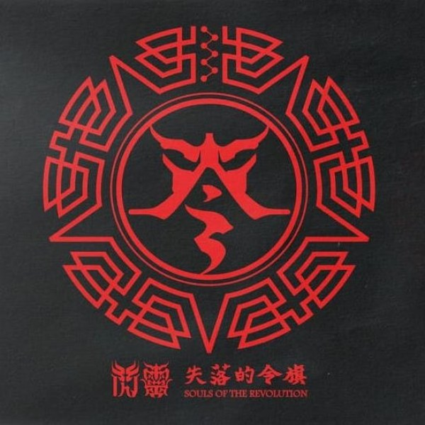 Review for Chthonic / 閃靈 - 失落的令旗 (Souls of the Revolution)