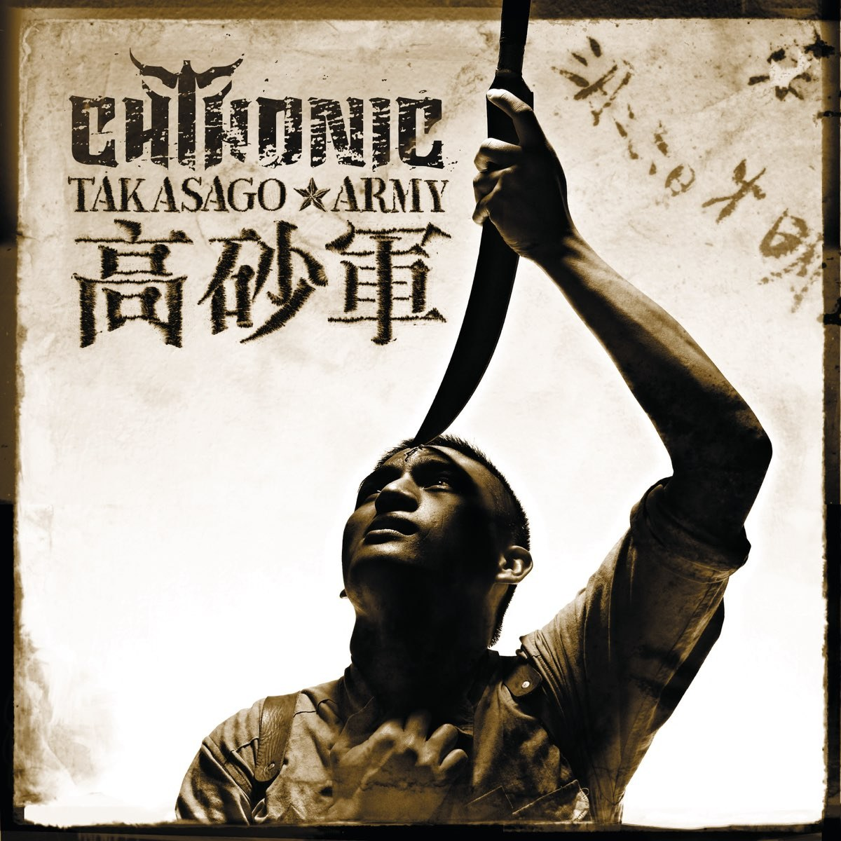Review for Chthonic / 閃靈 - Takasago Army