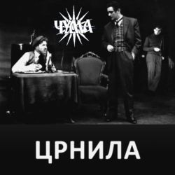 Review for Chuma / Чума - Црнила