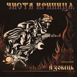 Review for Chysta Krynycya / Чиста Криниця - Азовець