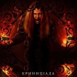 Review for Chysta Krynycya / Чиста Криниця - Криницiада